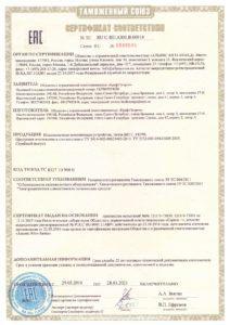 Сертификат соответствия 0389581