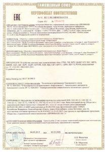Сертификат соответствия 0244472