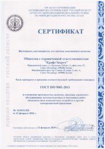 Сертификат на признаки стандарта